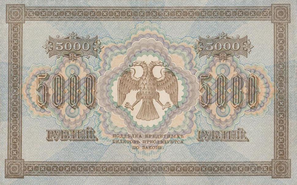 сто пять тысяч рублей