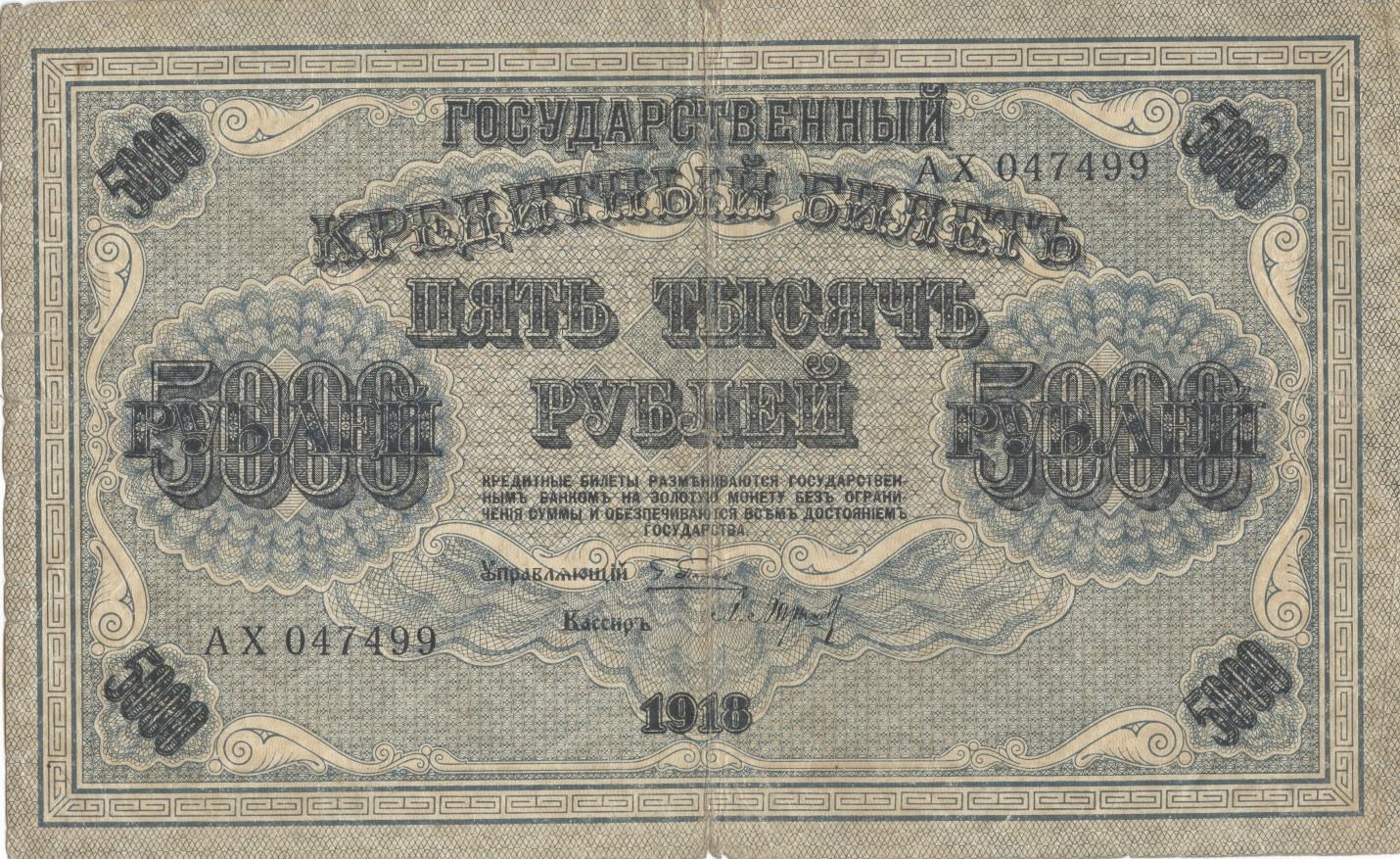 Российские деньги со свастикой сколько стоит рубль 1901 года