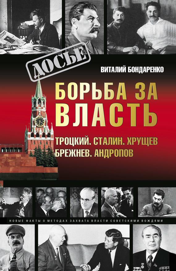 Скачать книгу троцкий сталин