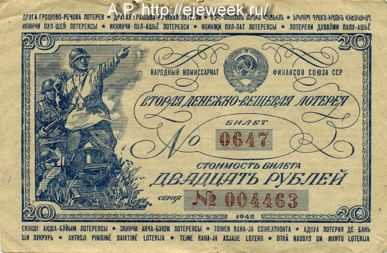 Билет денежно вещевой лотереи википедия монеты николая 2