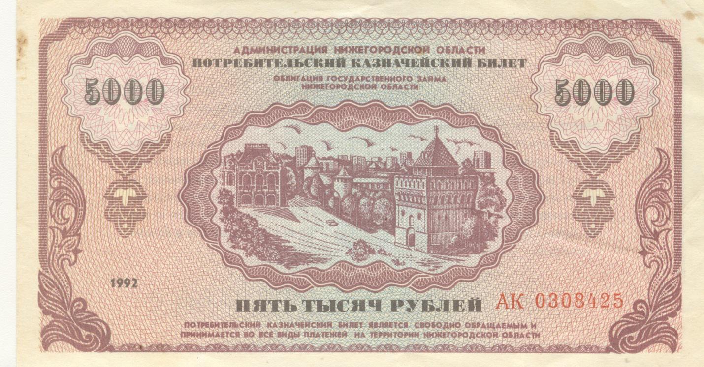Немцовки нижегородской области монеты украины 50 коп 2009 г цена