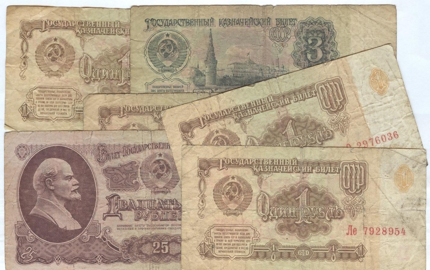 один самых фото самых дорогих бумажных денег ссср когда жена