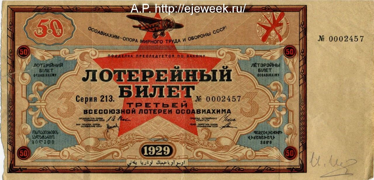 лотерейный билет картинка